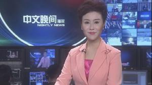2017年12月26日中文晚间播报