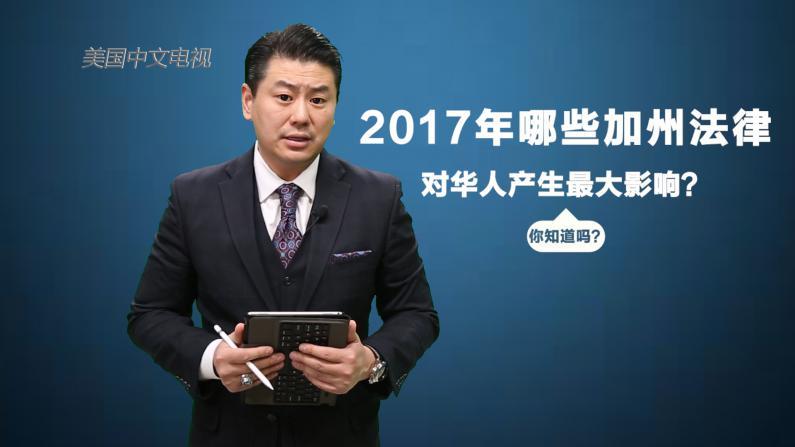 【你知道吗】2017有哪些加州法律对华人产生影响?