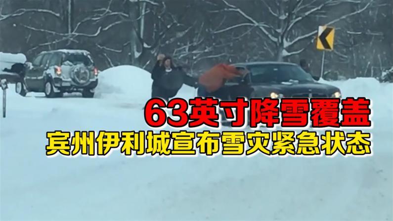 63英寸降雪覆盖城市 宾州伊利宣布雪灾紧急状态
