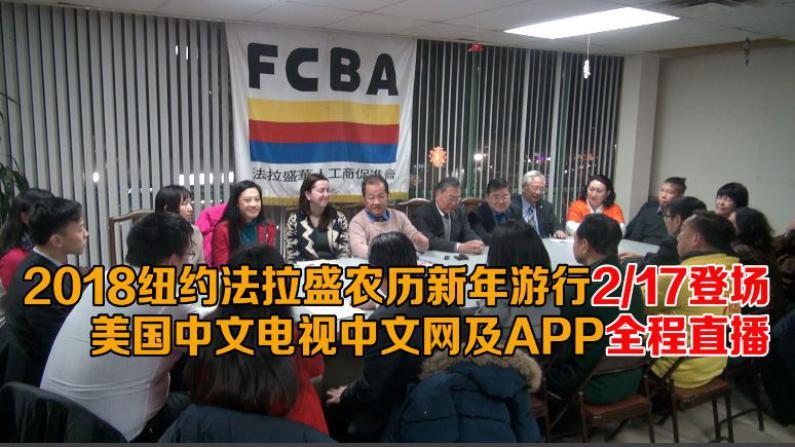 2018纽约法拉盛农历新年游行2/17登场 美国中文电视中文网及APP全程直播