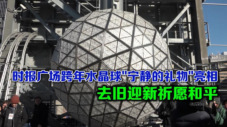 """时报广场跨年水晶球""""宁静的礼物""""亮相  去旧迎新祈愿和平"""