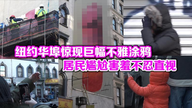 纽约华埠惊现巨幅不雅涂鸦 居民尴尬害羞不忍直视