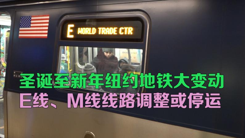 圣诞至新年纽约地铁大变动  E线、M线线路调整或停运