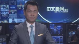 2017年12月27日中文晚间播报