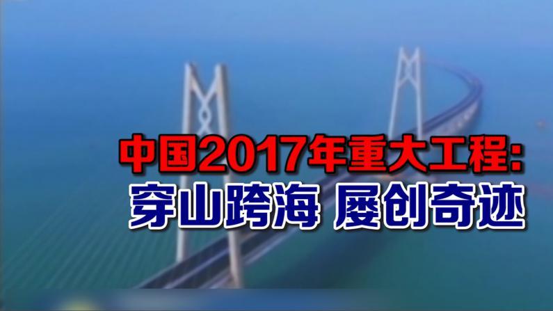 中国2017年重大工程:穿山跨海 屡创奇迹