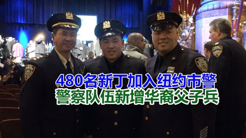 480名新丁加入纽约市警  警察队伍新增华裔父子兵