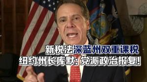 新税法深蓝州遭双重课税 纽约州长库默怒批党派斗争