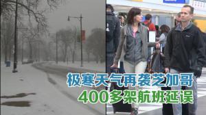 极寒天气再袭芝加哥 400多架航班延误