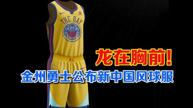 龙在胸前!金州勇士公布新中国风球服