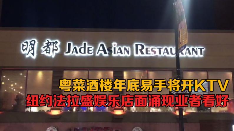 纽约法拉盛粤菜酒楼年底易手将开KTV  娱乐店面涌现业者看好
