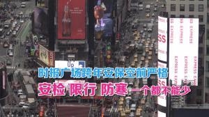 时报广场跨年安保空前严格 安检限行防寒一个都不能少