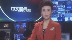 2017年12月28日中文晚间播报