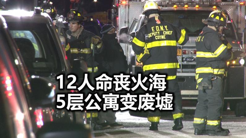 纽约布朗士公寓大火  12人命丧极寒之夜