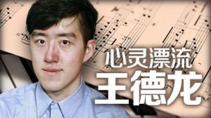 王德龙:心灵漂流的曲调