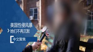 【中文聚焦】美国性侵风暴 她们不再沉默