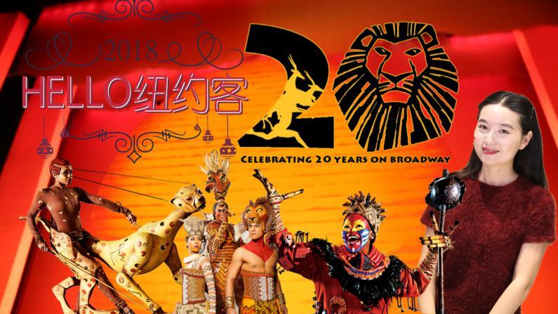 《狮子王》开腔说中国方言 探访20年不老神话