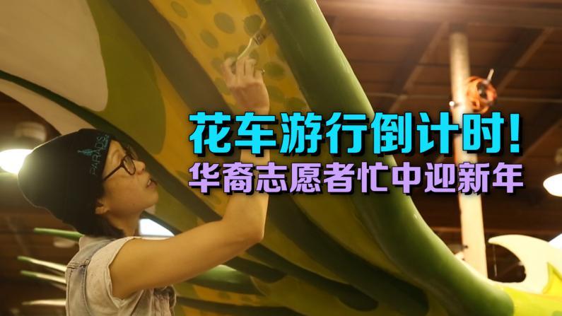 倒计时三天 华裔志愿者们伴花车迎接新年