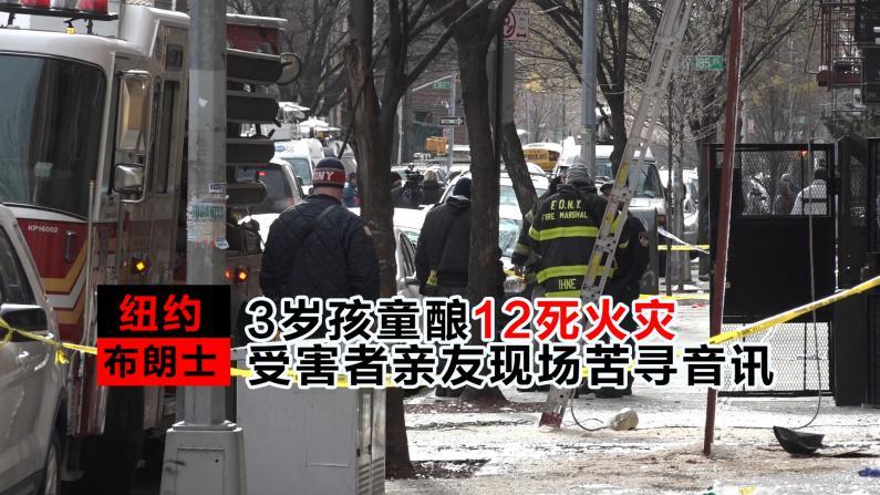 纽约12死火灾或因儿童玩火造成  受害者亲友现场苦寻音讯