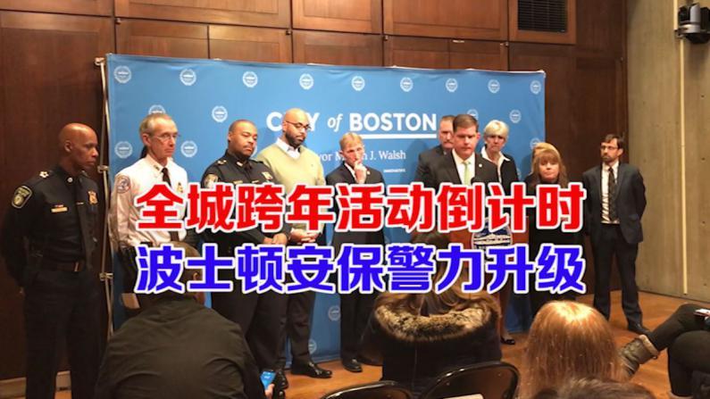 全城跨年活动倒计时 波士顿安保警力升级