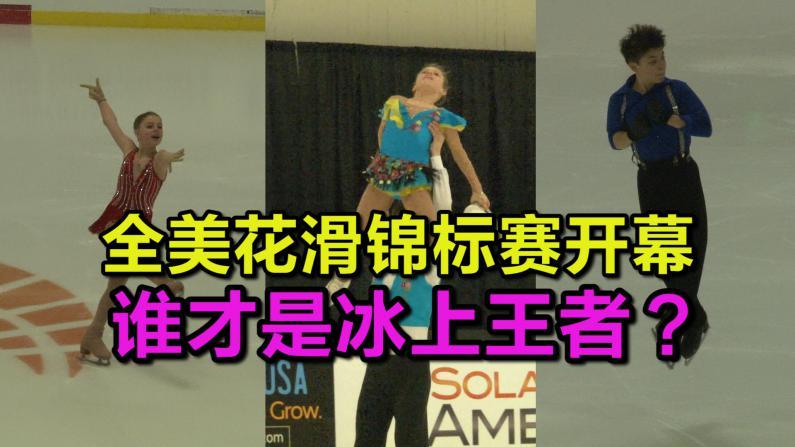 全美花滑锦标赛战况正酣 华裔小将闪耀冰场!