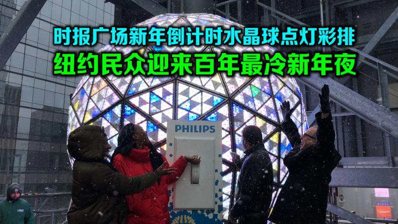 时报广场新年倒计时水晶球点灯彩排  纽约民众迎来百年最冷新年夜