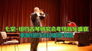 七堂-纽约古琴研究会年终音乐盛宴  奏响纽约法拉盛图书馆