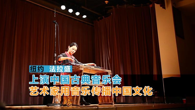 纽约法拉盛上演中国古典音乐会 艺术家用音乐传播中国文化