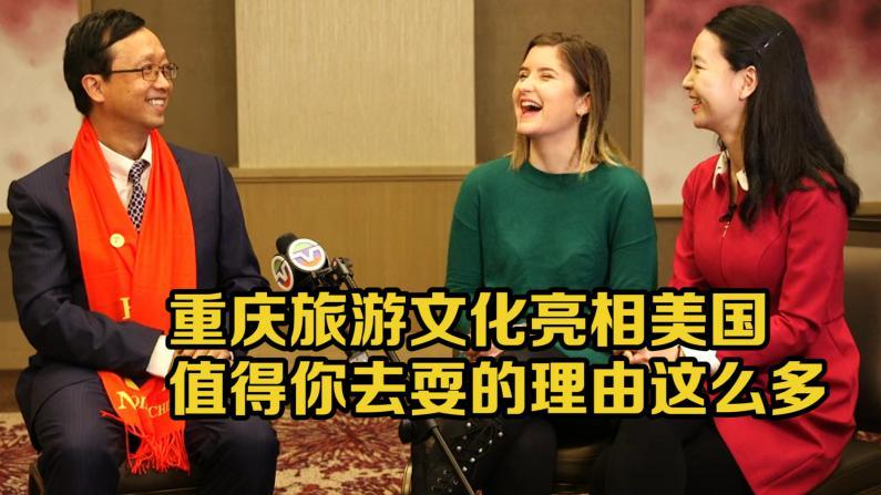 """重庆旅游文化亮相美国 值得你去""""耍""""的理由这么多"""