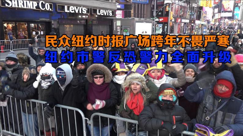 民众纽约时报广场跨年不畏严寒  纽约市警反恐警力全面升级