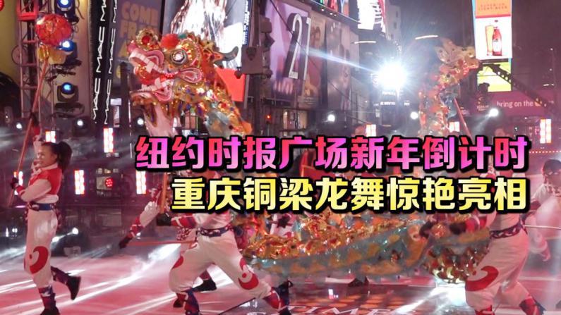 重庆铜梁龙舞惊艳亮相纽约时报广场新年倒计时