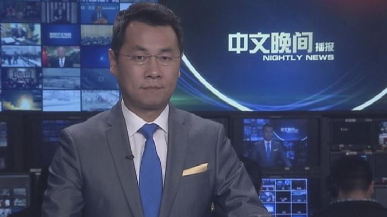 2017年12月31日中文晚间播报