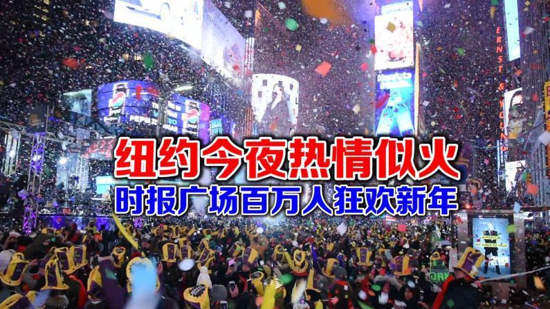 纽约今夜热情似火 时报广场百万人狂欢新年