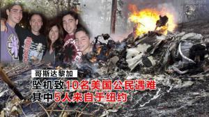 哥斯达黎加坠机致10名美国公民遇难 其中5人来自于纽约