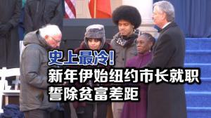 新年伊始白思豪宣誓就职  誓要缩小纽约市贫富差距