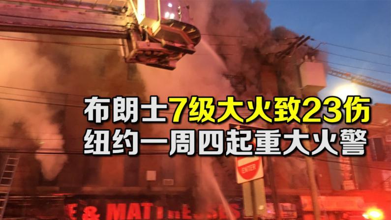纽约一周四起重大火警 布朗士7级大火23人伤多屋被毁