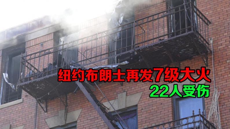 纽约布朗士再发7级大火致22人受伤  冬季防火需谨慎