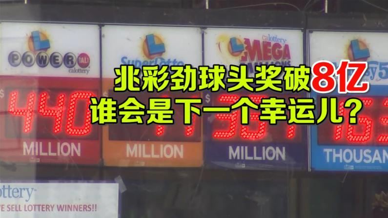 兆彩劲球彩票头奖破8亿 谁会是下一个幸运儿?