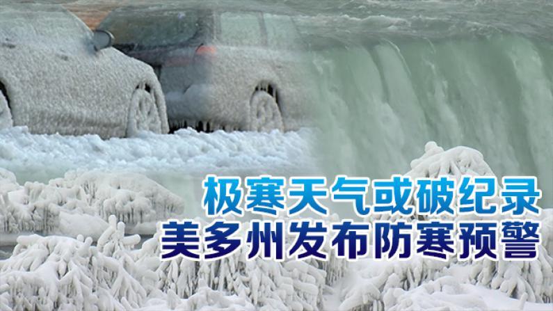 极寒天气或破纪录 美多州发布防寒预警