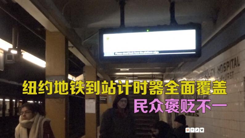 纽约地铁到站计时器全面覆盖  民众褒贬不一