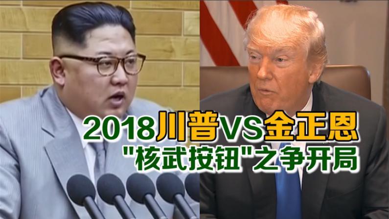 """2018川普VS金正恩 """"核武按钮""""之争开局"""