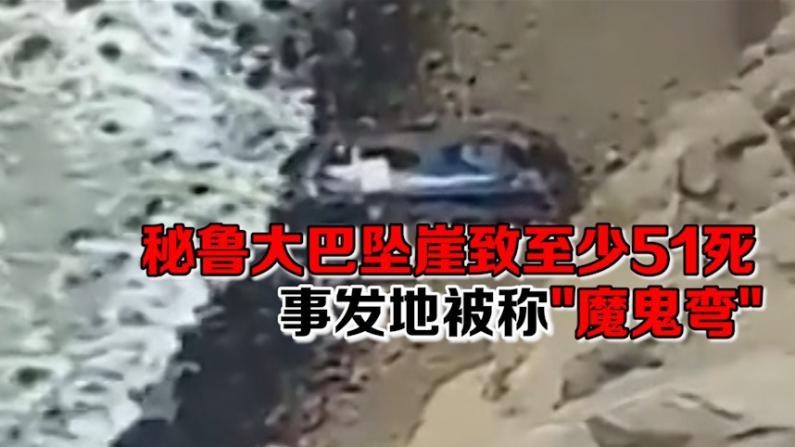秘鲁大巴坠崖致至少51死 事发地被称