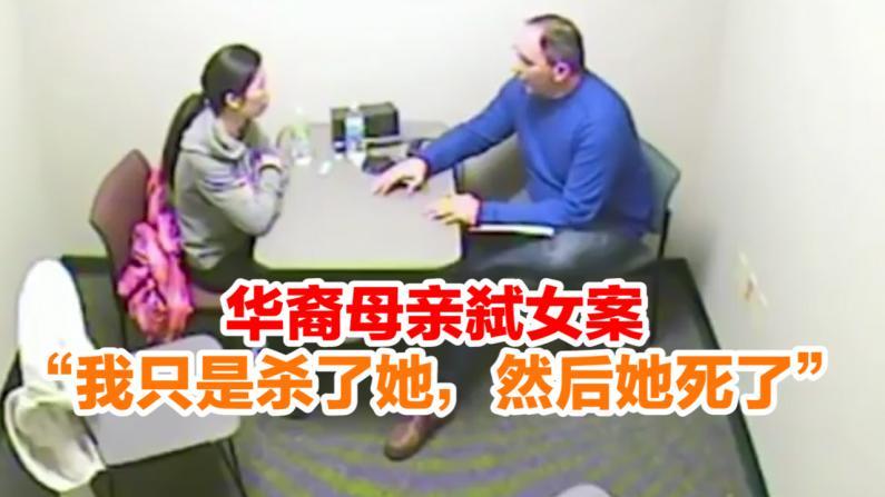 """华裔母亲弑女案 """"我只是杀了她,然后她死了"""""""