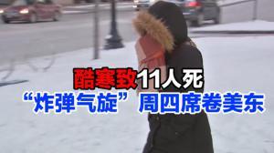 """酷寒致11人死 """"炸弹气旋""""周四席卷美东"""