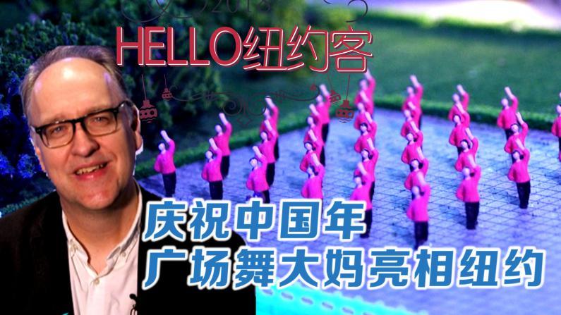 庆祝中国年 广场舞大妈亮相纽约
