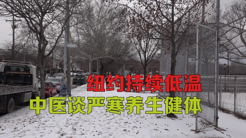 纽约持续低温  中医谈严寒养生健体