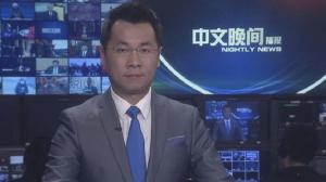 2018年01月03日中文晚间播报