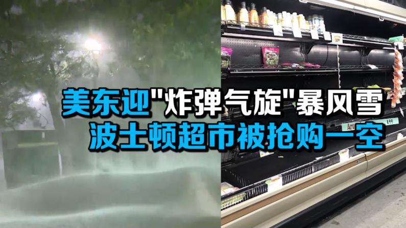美东迎炸弹气旋暴风雪 波士顿超市被抢购一空