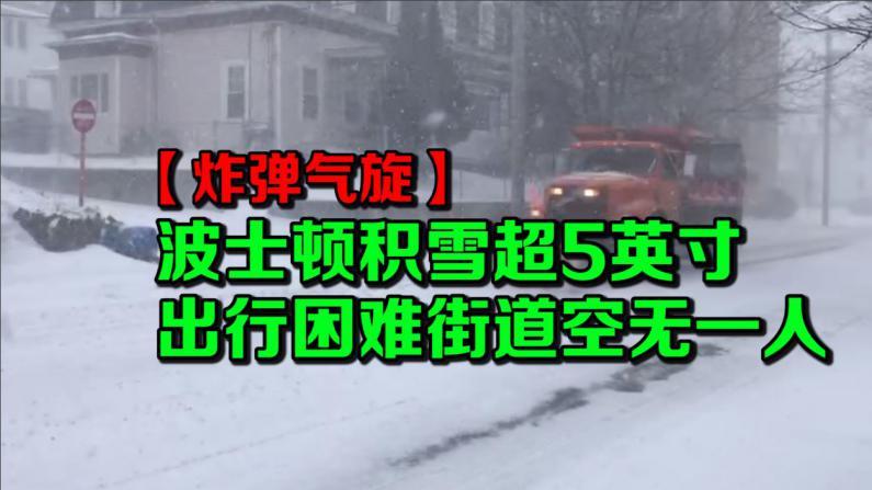 波士顿积雪超5英寸 出行困难街道空无一人