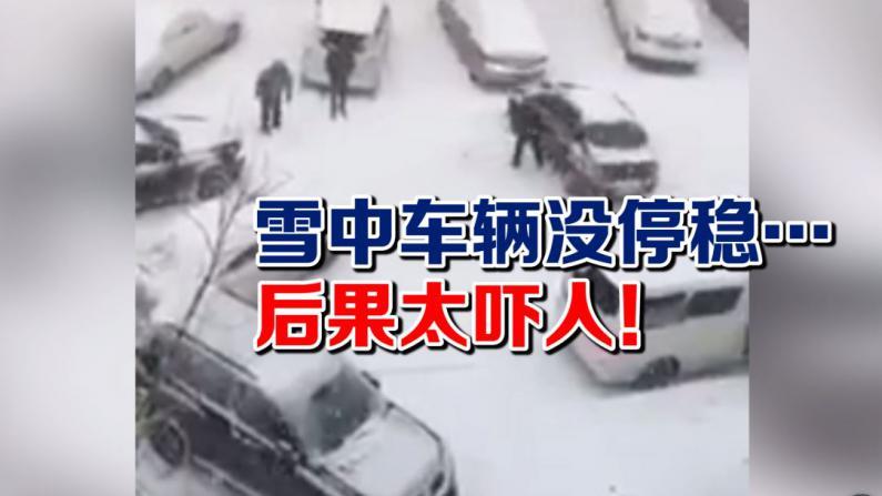 """齐齐哈尔雪中惊险一幕 三车相撞连环""""漂移"""""""