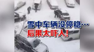 齐齐哈尔雪中惊险一幕 三车相撞连环